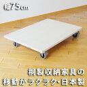 桐製キャスター付き台 W75cm 家具の移動が楽々♪ ※沖縄...