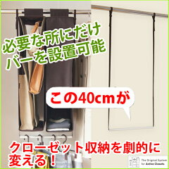洋服の選びやすさ&収納効率UP*簡単に2段バーができるクローゼットブランコW40◇【まちかど情…