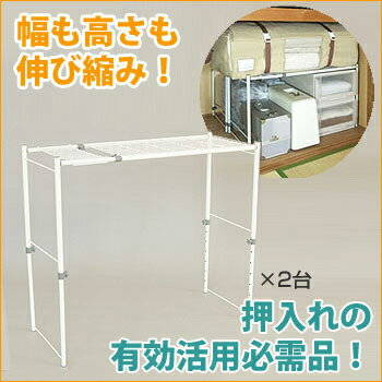 押入れの収納効率UP!*縦横伸縮整理棚