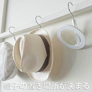 帽子ハンガー 帽子収納 つなげて帽子を吊り下げ収納に 「サークルハンガー」 ★5個までメール便対応 日本製【帽子フック 帽子ハンガー 型崩れ防止 クローゼット収納 アクティブクローゼッツ】