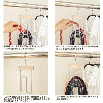 期間限定50%OFFスムーズネクタイハンガー選ぶのも戻すのも方でOK日本製【ネクタイ整理ネクタイホルダーネクタイラック衣類小物収納クローゼット収納ナチュラルブナクローゼット収納アクティブクローゼッツ】