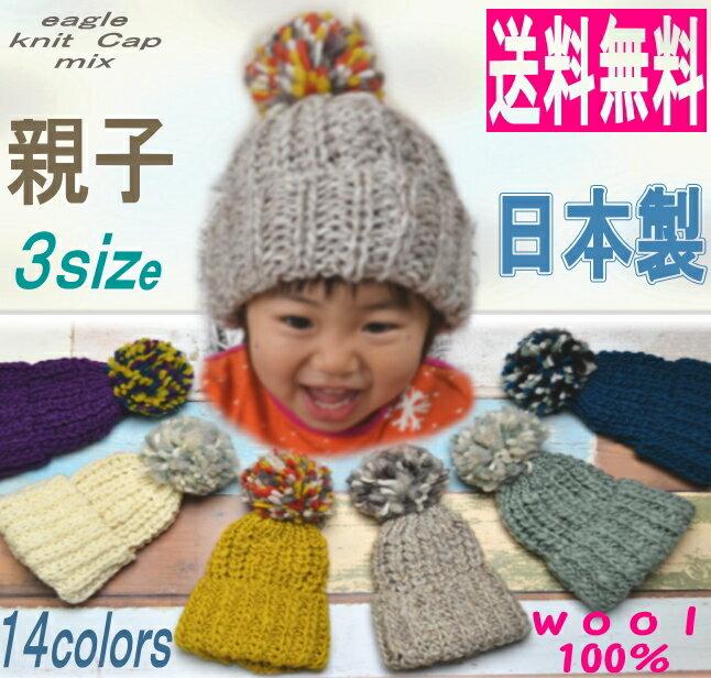 ShunoN(シュノン)『ミックスボンボンニット帽』