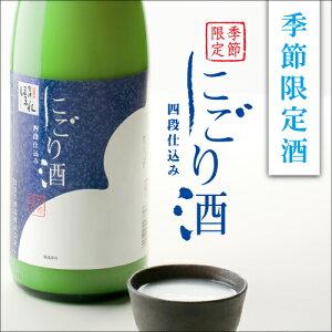 【蔵元直送】【福島の地酒】四段仕込みにごり酒1800ml【会津ほまれ謹製】
