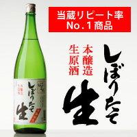 ■しぼりたて生本醸造生原酒1800ml