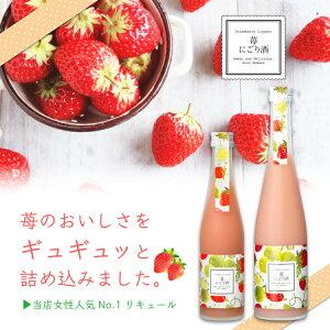 【蔵元直送】【福島の地酒】苺にごり酒500ml