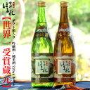 \エントリーで10倍/ 父の日プレゼント 日本酒 飲み比べセ...