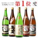 お歳暮 ギフト 日本酒セット 会津ほまれ 蔵元厳選 飲み比べ...