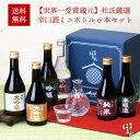 【上半期ランキング入賞】 日本酒 ギフト セット 会津ほまれ