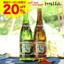 群馬県の地酒・日本酒