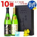 【今だけポイント10倍】 父の日 ギフト 日本酒 セット 純米大吟醸 会津ほまれ