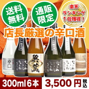 ■会津ほまれ飲み比べ辛口6本セット【300ml×6本】送料無料