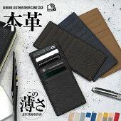 本革カードケース10枚収納インナーカードケース本物思考メンズ長財布用カード入れ収納本格牛革仕様ウォレットイン