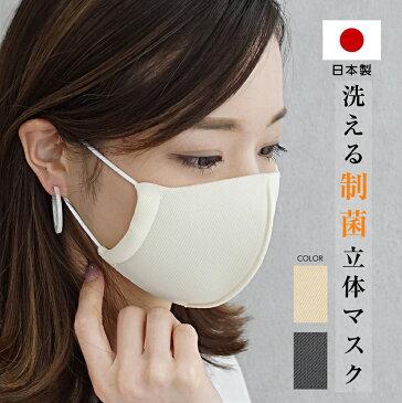 【あす楽在庫あり】洗える マスク [1枚] 日本製 制菌加工 呼吸がしやすいからランニングに最適! ウレタンマスク 立体マスク 布マスク 即納