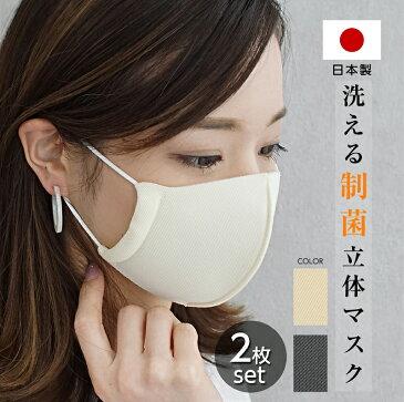 【あす楽在庫あり】洗える マスク [2枚セット] 日本製 制菌加工 呼吸がしやすいからランニングに最適! ウレタンマスク 立体マスク 布マスク 即納