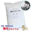 凍結 除雪用 塩化カルシウム 5kg 粒状 [塩カル えんかる 除草剤 砂埃 雪かき 凍結防止剤 融