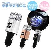 2in1車載空気清浄機USB充電マイナスイオン発生器[車用/空気清浄器/花粉対策/PM2.5/除菌/消臭/あす楽]