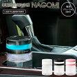 車載/USB対応空気洗浄機 NAGOMI(ナゴミ)専用ソリューション付[あす楽/空気清浄機/アロマディフューザー/アロマオイル/除菌/オフィス/消臭/スリーアップ/KS-1440]