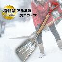 雪かき スコップ シャベル アルミ製 軽量 炭スコップ 炭スコ[ 除雪 雪 凍結 ガーデニング 降雪