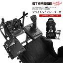 STRASSE フライトシミュレーター専用パーツ【RCZ01...