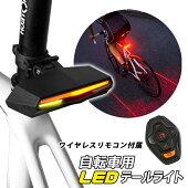 自転車用LEDウィンカーテールライトワイヤレスリモコン指示器レーザーロードバイクサイクル[自転車アクセサリー安全事故防止方向指示器LEDライトブレーキランプあす楽]