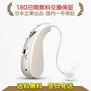 集音器【国内正規品】充電式 軽量 左右両用耳掛け式 PA耳の
