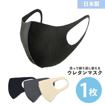 【送料無料】【メール便発送】日本製 大人用 ウレタンマスク 洗って繰り返し使える 在庫あり 立体 男女兼用 耳が痛くなりにくい 呼吸しやすい 制菌 抗菌 防臭 無地 ファッション