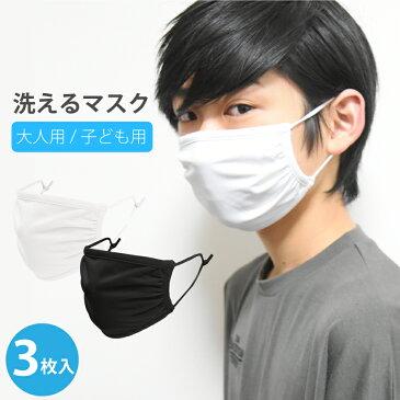 【送料無料】【2点までメール便対象】洗えるマスク 3枚組セット 在庫あり 子供用 大人用 水着素材 白 黒 ホワイト ブラック 繰り返し使える 洗える 痛くなりづらい 無地 ポリエステル