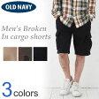 【掘り出し物市】オールドネイビー メンズ ハーフカーゴパンツ ズボン Men's Broken-In Cargo Shorts (3色) (サイズ:28,29,30,31,32,33,34) あす楽 10800円以上 送料無料 ! メンズ かっこいい ギフト にも! 大きいサイズ あり! 父の日 ラッピング 無料! 夏物新作も入荷!