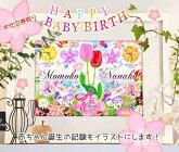 ★出産祝★ベビーバース【お花畑】中村メグミデザイン