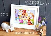 ★出産祝★ベビーバース【動物園】中村メグミデザイン