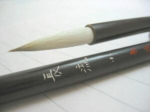 画筆付立筆 長流  小  【大...