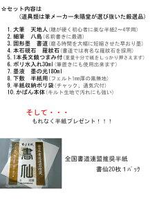 書道セット/習字セット朱陽堂New☆ハードケース黒/赤