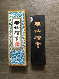 墨 / 固形墨 平 雲仙清賞  5.0丁型