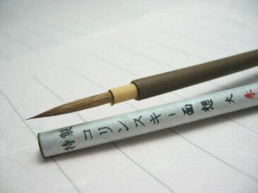 面想筆<面相筆> コリンスキー面想 大【大阪 朱陽堂謹製】