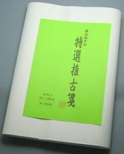 画仙紙 半切紙/条幅紙  推...