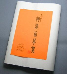 画仙紙 半切紙/条幅紙  菊...