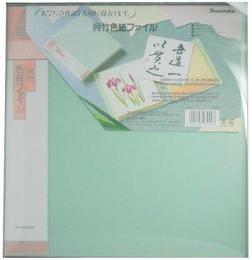 色紙ファイル 【呉竹】