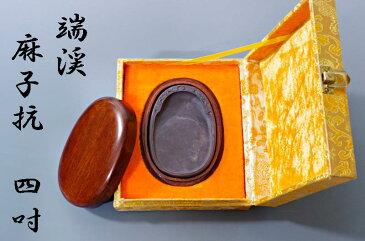 硯 端渓 麻子坑 双龍紋 4吋 化粧彫り