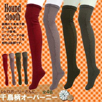 Made in Japan ★ レトロコーデ of popular socks houndstooth pattern ★ / Uncle Qazi / girlfriend / ロンドンコーデ Woods