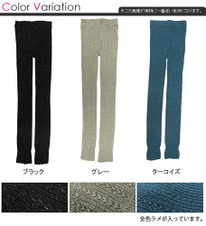 ラメ入りニットレギンス[M-L][マチ付き]【全3色】