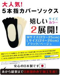 【レビューでメール便送料無料♪】五本指パンプスイン★サイズもMとLがあるから嬉しい♪安心の日本製!