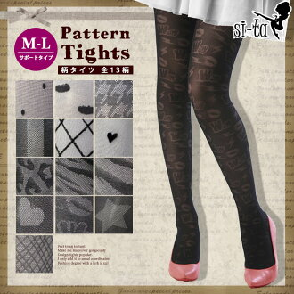 Pattern tights pattern stockings 20 denier 40 denier black black check Ribbon dot dot pattern NET tights heart organiccotton houndstooth check stripe Zebra stars lip pattern diamond Leopard pattern フェイクニーハイ stretchy ladies Japan made