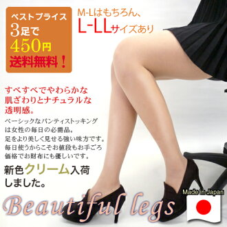 3 Pair 450 Yen ★ peace Japan made stockings!