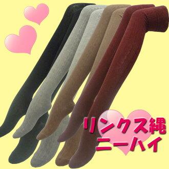 Lynx rope knee high ★ kalabari 4 colors!