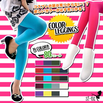 7--Length would be 10 minutes-length! 2-way color leggings all 19 color 80 denier white fluorescent pink yellow green red purple blue leggings spats white.