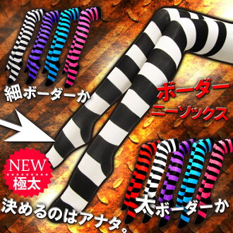 Striped knee high striped knee high socks striped socks boader over knee-high border socks border fine border thick border women's socks knee high white purple pink red white blue