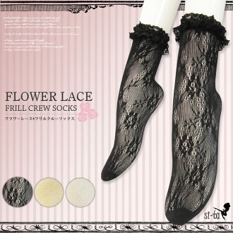 Lace flower lace * frilly crew socks [23-25 cm, reinforced toe lace short socks socks crew-length ivory white white black girly remove items