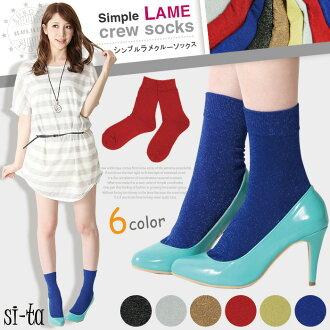 Sparkling shimmer シンプルラメ crew socks [23-24 cm, short socks crew length socks glitter shimmer solid crew socks socks