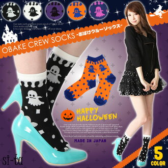 Ghost crew socks [23-24 cm] crew length socks short socks ghost OBAKE ghost ghost pattern socks black white purple orange pink