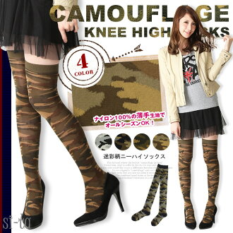 Camo camouflage pattern knee high socks [23-24 cm, camouflage pattern knee high Camo with knee with pattern camouflage pattern camouflage socks